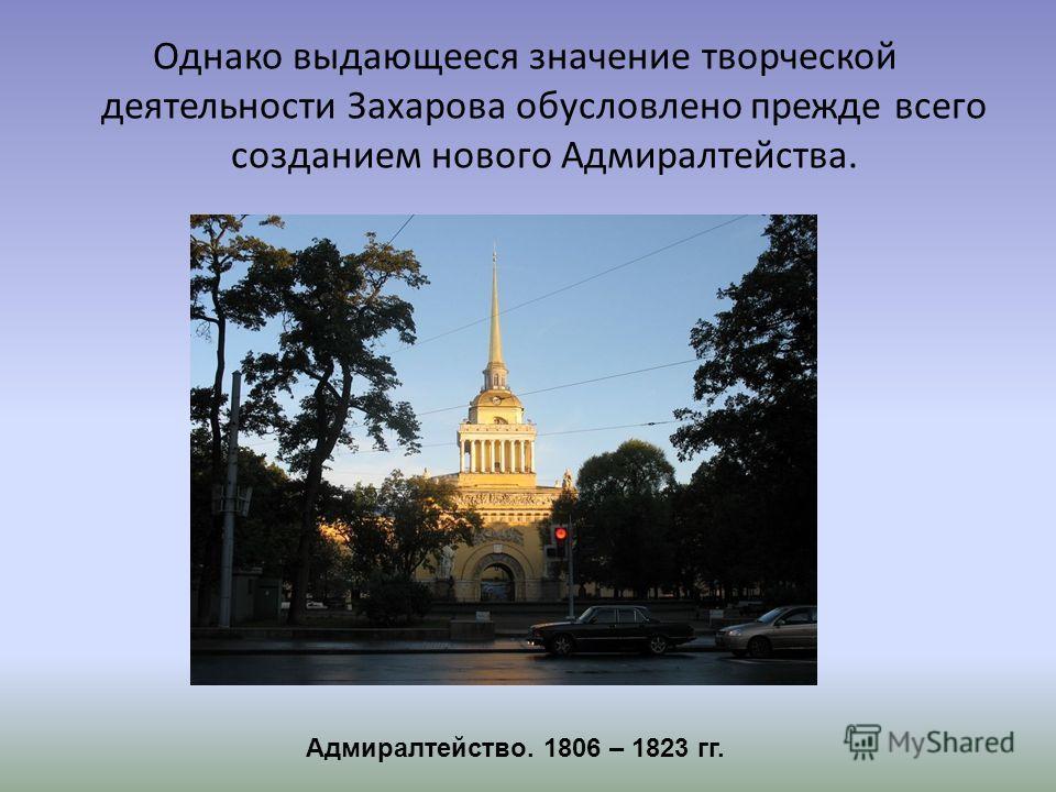 Однако выдающееся значение творческой деятельности Захарова обусловлено прежде всего созданием нового Адмиралтейства. Адмиралтейство. 1806 – 1823 гг.