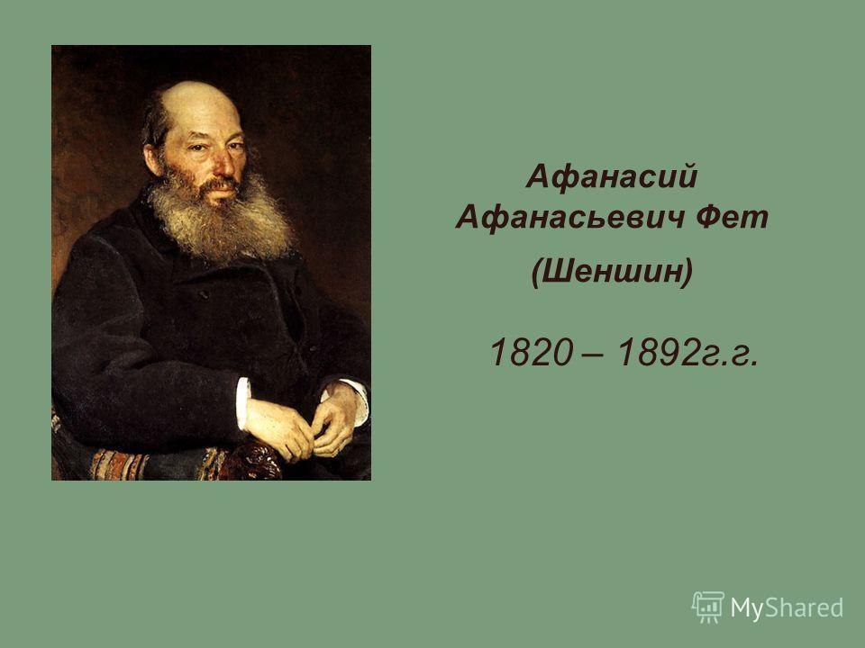Афанасий Афанасьевич Фет (Шеншин) 1820 – 1892г.г.