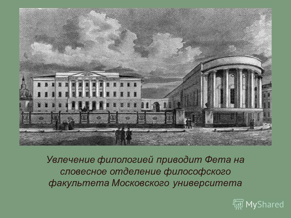 Увлечение филологией приводит Фета на словесное отделение философского факультета Московского университета