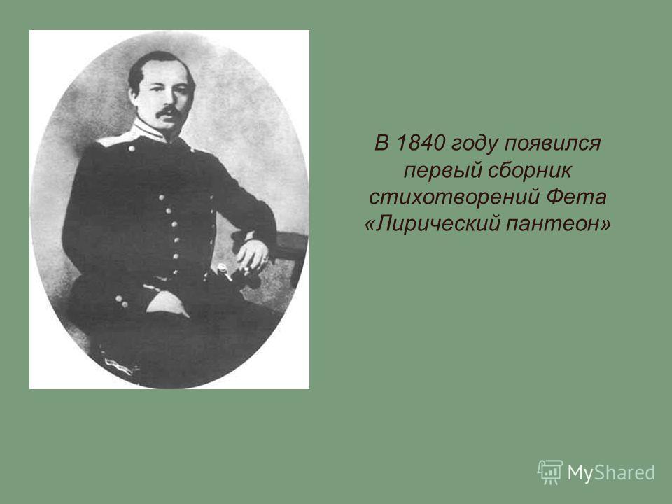 В 1840 году появился первый сборник стихотворений Фета «Лирический пантеон»