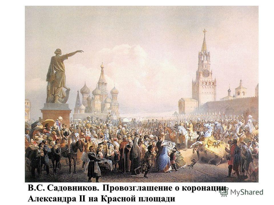 В.С. Садовников. Провозглашение о коронации Александра II на Красной площади