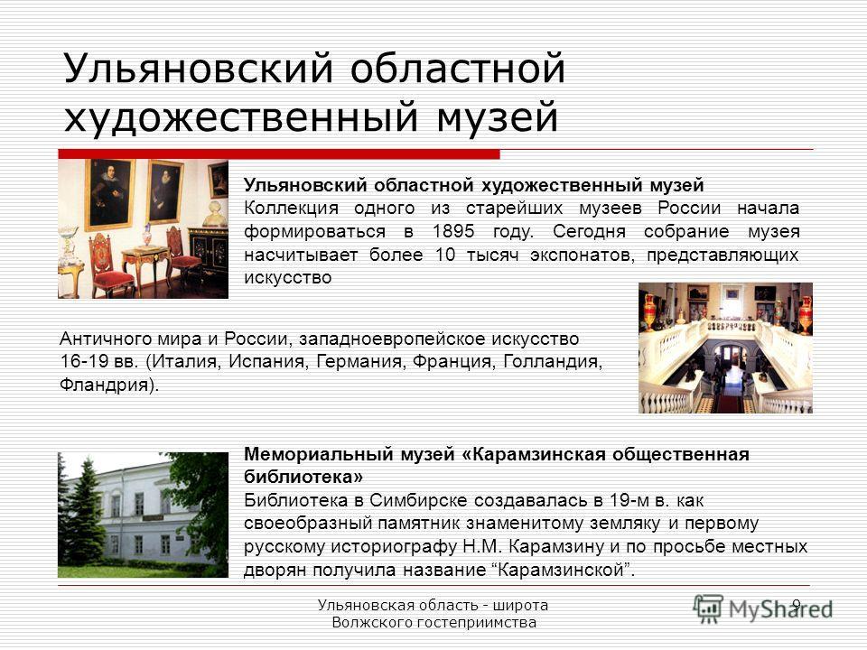 Ульяновская область - широта Волжского гостеприимства 9 Ульяновский областной художественный музей Коллекция одного из старейших музеев России начала формироваться в 1895 году. Сегодня собрание музея насчитывает более 10 тысяч экспонатов, представляю