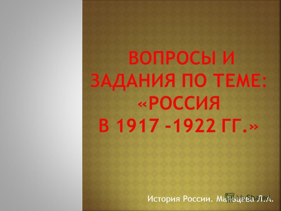 История России. Мальцева Л.А.