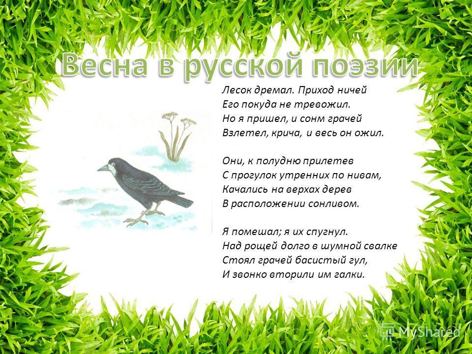 Еще в полях белеет снег, А воды уж весной шумят - Бегут и будят сонный брег, Бегут, и блещут, и гласят... Они гласят во все концы: