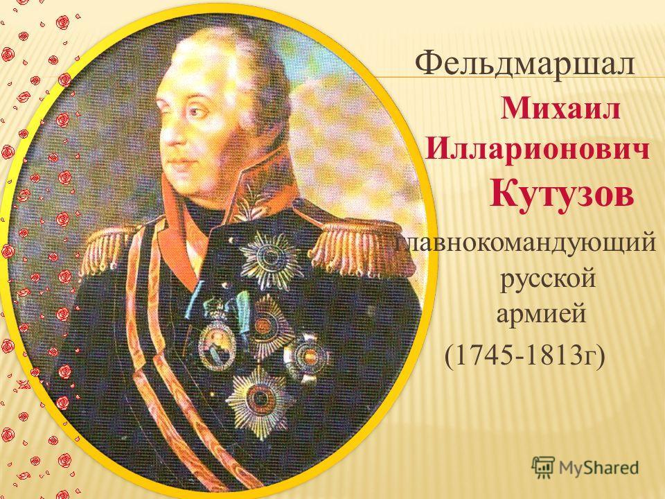 Фельдмаршал Михаил Илларионович Кутузов главнокомандующий русской армией (1745-1813г)