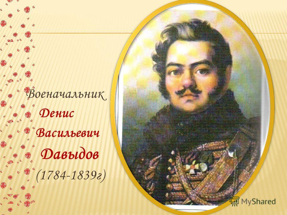Военачальник Денис Васильевич Давыдов (1784-1839г)