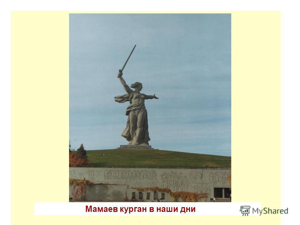 201 день… Сталинградская битва закончена. Фашистский блок потерял в ней четвертую часть своих сил, действующих на советско- германском фронте. Гитлер объявил в Германии трехдневный траур, а мир приветствовал победу советских солдат.