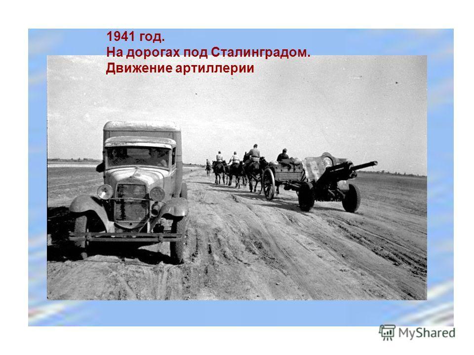 Дети прячутся от бомбежки в щели. 1941 год. В 4 часа утра 22 июня 1941 года войска фашистской Германии (5,5 миллионов человек) перешли границы Советского Союза, немецкие самолеты (5 тысяч) начали бомбить со города, воинские части и аэродромы.