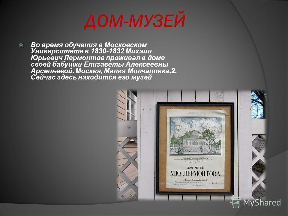 Бабушка Лермонтова- Елизавета Алексеевна Арсеньевна