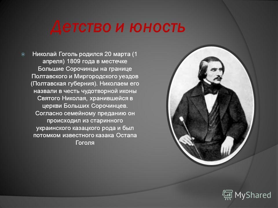 1809-1852г.
