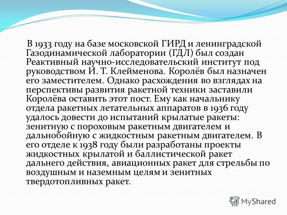 В 1933 году на базе московской ГИРД и ленинградской Газодинамической лаборатории (ГДЛ) был создан Реактивный научно-исследовательский институт под руководством И. Т. Клейменова. Королёв был назначен его заместителем. Однако расхождения во взглядах на