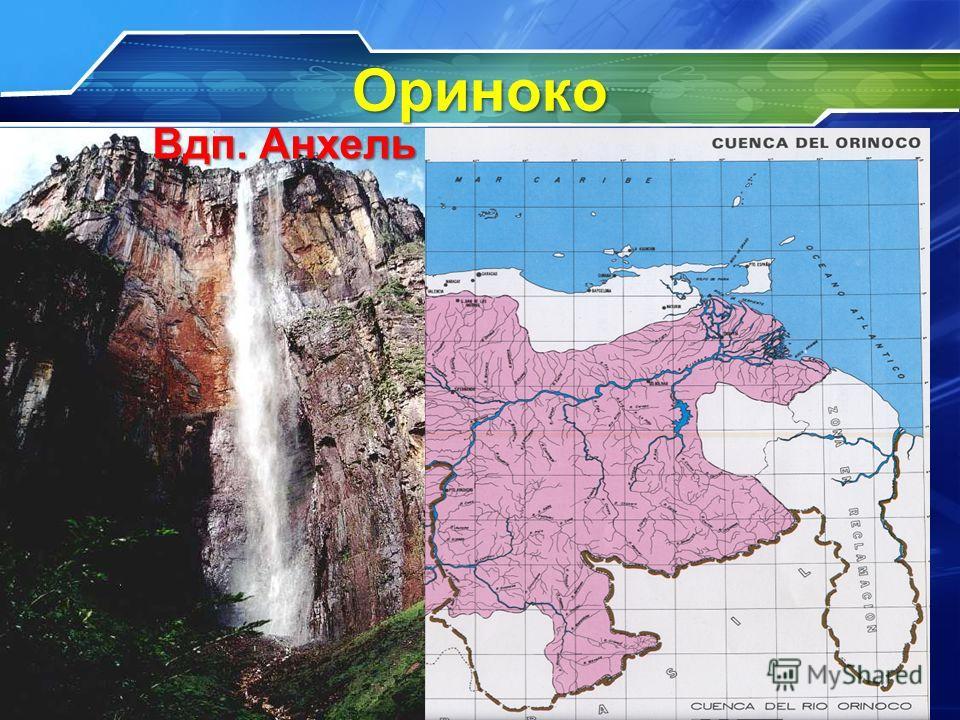 Ориноко Вдп. Анхель