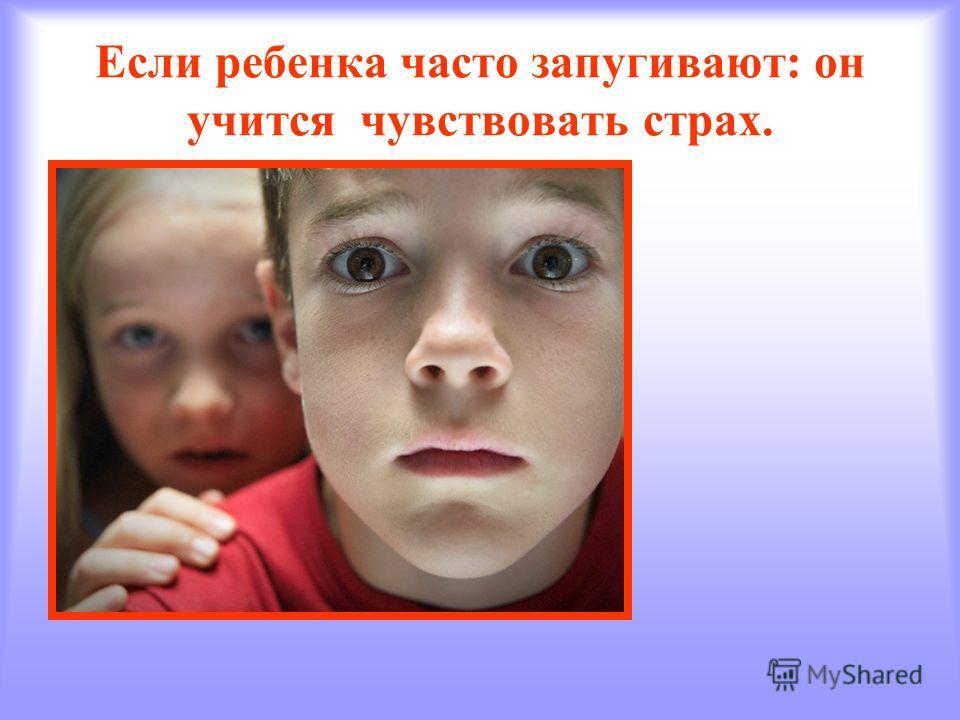 Как помочь ребенку побороть страхи и фобии –