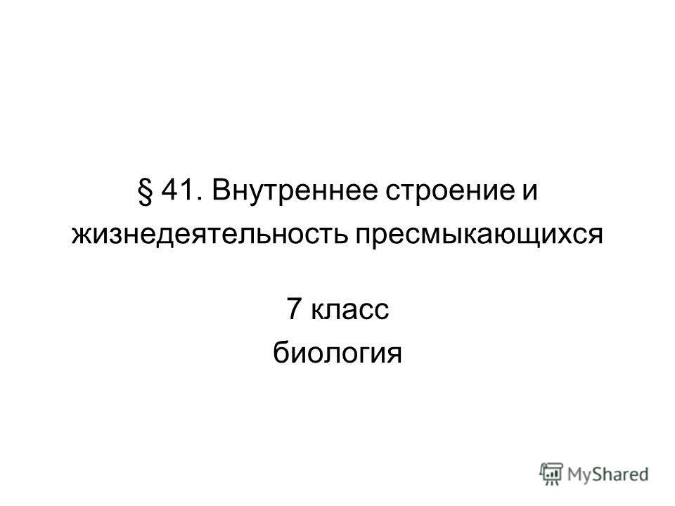 § 41. Внутреннее строение и жизнедеятельность пресмыкающихся 7 класс биология