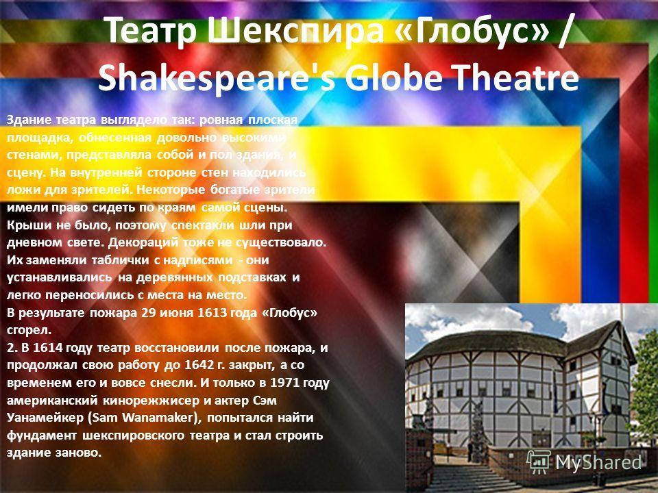 Королевский Национальный театр / Royal National Theatre Королевский Национальный театр (Royal National Theatre) классический театр находится на South Ваnк. Проект которого, был разработан архитектором сэром Дэнисом Ласданом. Открытие залов театра сос