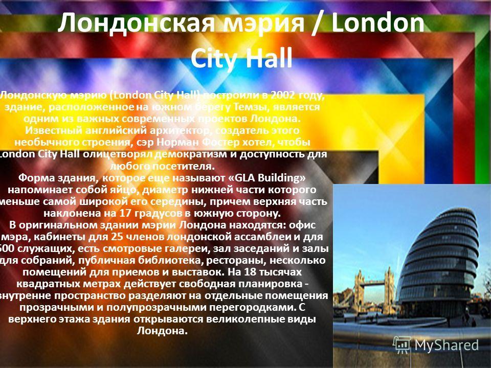 Трафальгарская площадь / Trafalgar Square Трафальгарская площадь (Trafalgar Square) - площадь в центре Лондона, где, на месте Чарингского креста, сходятся три первостепенные улицы Вестминстера - Стрэнд, Уайтхолл и Мэлл. На углах площади стоят чуть ме