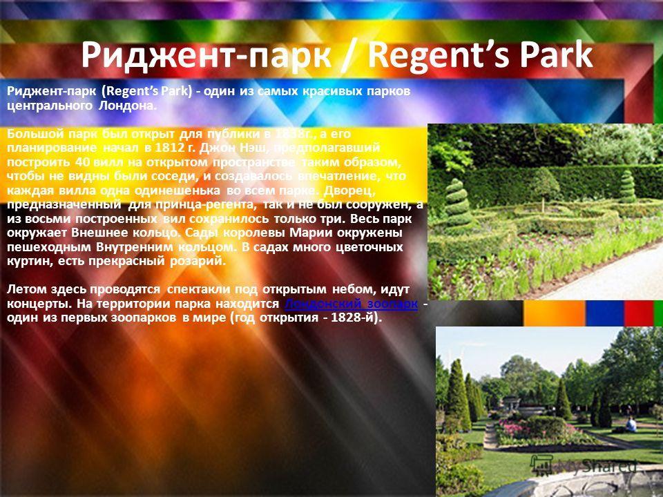 Гайд-парк / Hyde Park Гайд-парк один из нескольких королевских парков Лондона, которые объединены между собой и образуют одну обширную зеленую зону в самом центре города. В 1536 г. Генрих VIII отобрал у Вестминстерского аббатства старинное владение Г