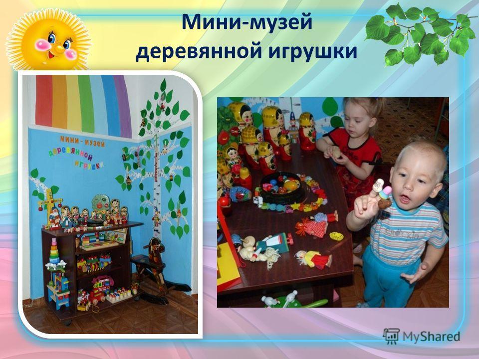 Мини-музей деревянной игрушки
