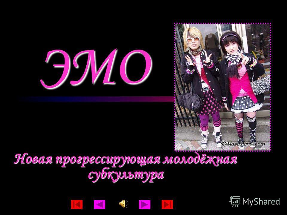 ЭМО Новая прогрессирующая молодёжная субкультура