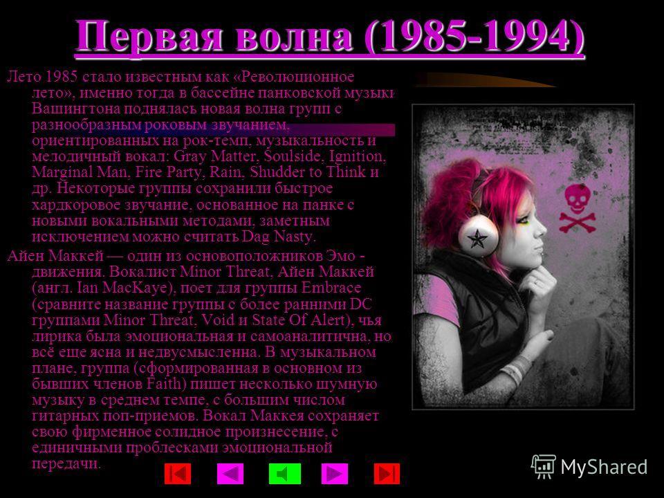 Первая волна (1985-1994) Первая волна (1985-1994) Лето 1985 стало известным как «Революционное лето», именно тогда в бассейне панковской музыки Вашингтона поднялась новая волна групп с разнообразным роковым звучанием, ориентированных на рок-темп, муз