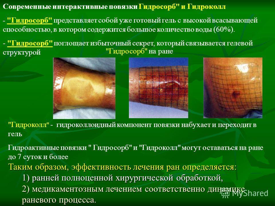 Современные интерактивные повязки Гидросорб