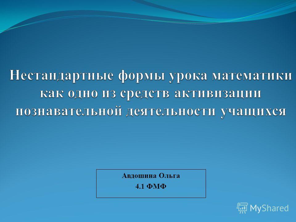 Авдошина Ольга 4.1 ФМФ