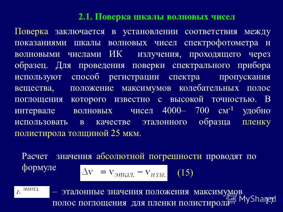 17 2.1. Поверка шкалы волновых чисел Поверка заключается в установлении соответствия между показаниями шкалы волновых чисел спектрофотометра и волновыми числами ИК излучения, проходящего через образец. Для проведения поверки спектрального прибора исп