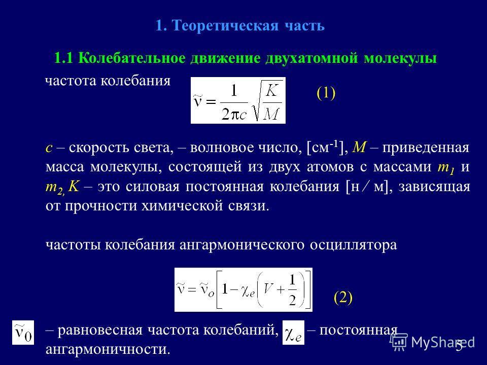 5 1. Теоретическая часть 1.1 Колебательное движение двухатомной молекулы частота колебания с – скорость света, – волновое число, см -1, М – приведенная масса молекулы, состоящей из двух атомов с массами m 1 и m 2, K – это силовая постоянная колебания