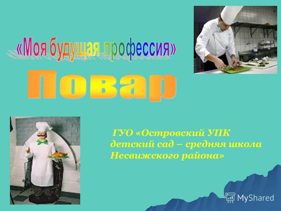 ГУО «Островский УПК детский сад – средняя школа Несвижского района»