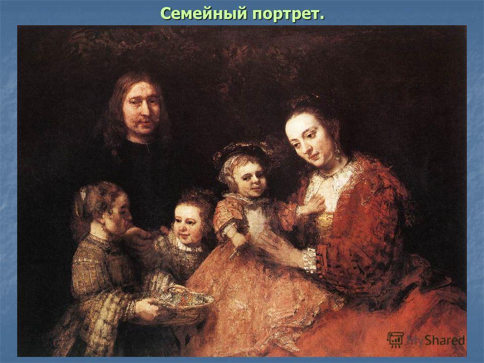 Семейный портрет.