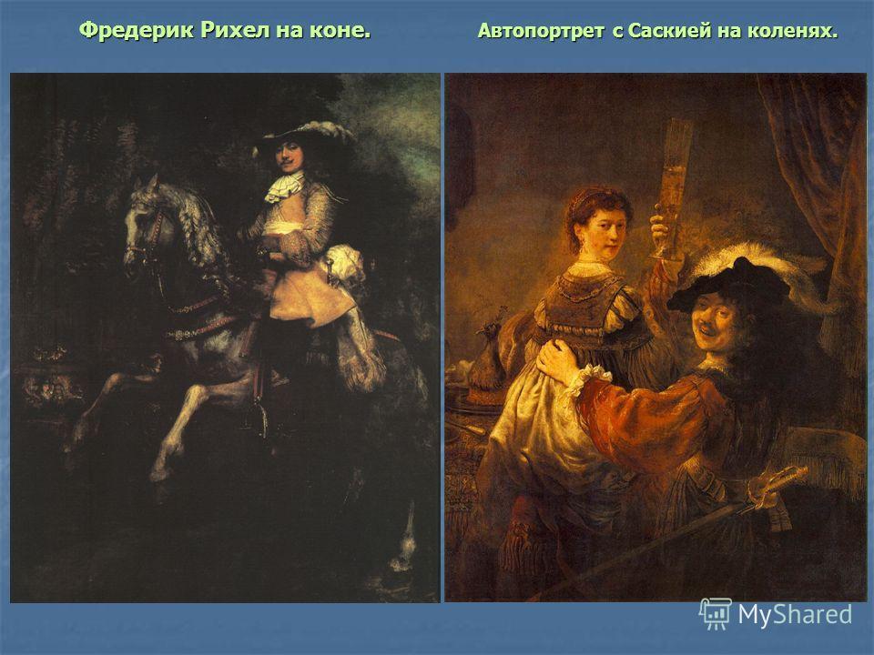 Фредерик Рихел на коне. Автопортрет с Саскией на коленях. Фредерик Рихел на коне. Автопортрет с Саскией на коленях.