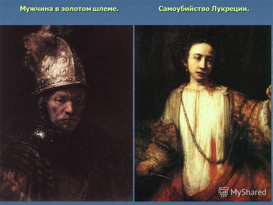 Мужчина в золотом шлеме. Самоубийство Лукреции. Мужчина в золотом шлеме. Самоубийство Лукреции.