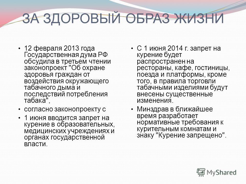 ЗА ЗДОРОВЫЙ ОБРАЗ ЖИЗНИ 12 февраля 2013 года Государственная дума РФ обсудила в третьем чтении законопроект