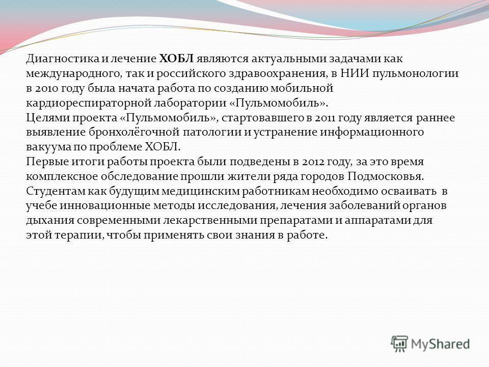 Диагностика и лечение ХОБЛ являются актуальными задачами как международного, так и российского здравоохранения, в НИИ пульмонологии в 2010 году была начата работа по созданию мобильной кардиореспираторной лаборатории «Пульмомобиль». Целями проекта «П