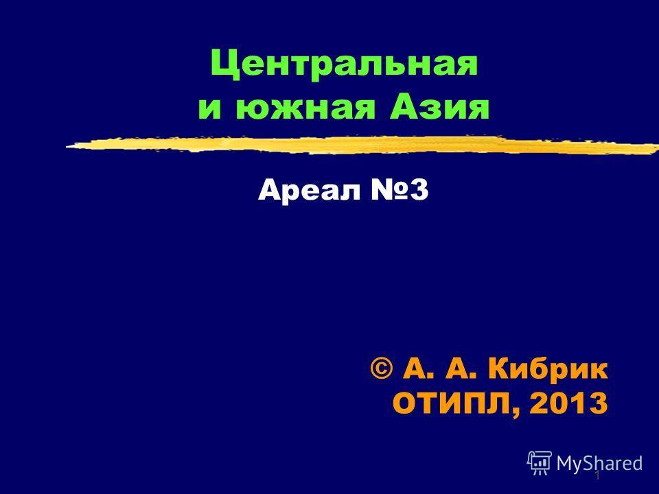 1 Центральная и южная Азия Ареал 3 © А. А. Кибрик ОТИПЛ, 2013