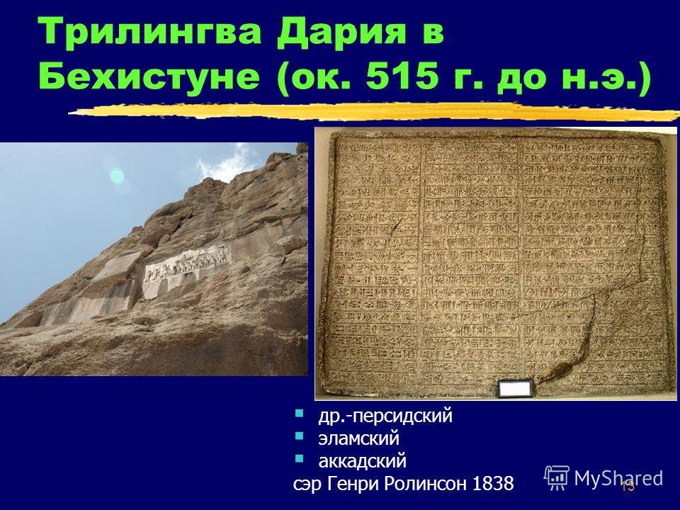 13 Трилингва Дария в Бехистуне (ок. 515 г. до н.э.) др.-персидский эламский аккадский сэр Генри Ролинсон 1838