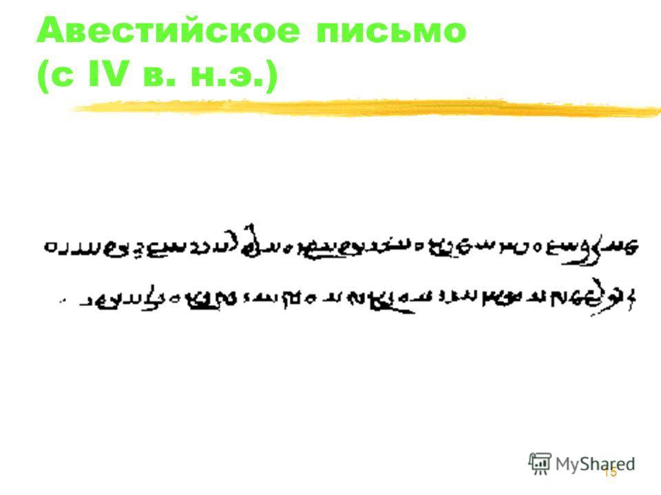 15 Авестийское письмо (с IV в. н.э.)