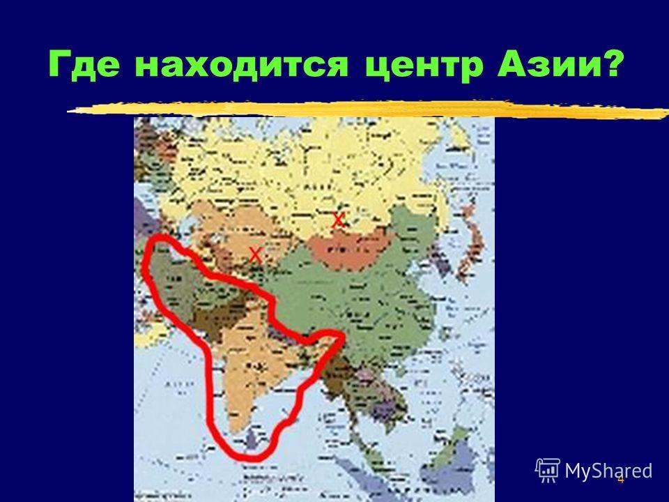 4 Где находится центр Азии?