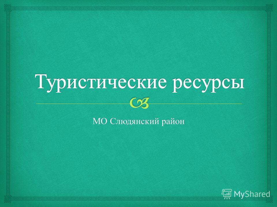 МО Слюдянский район