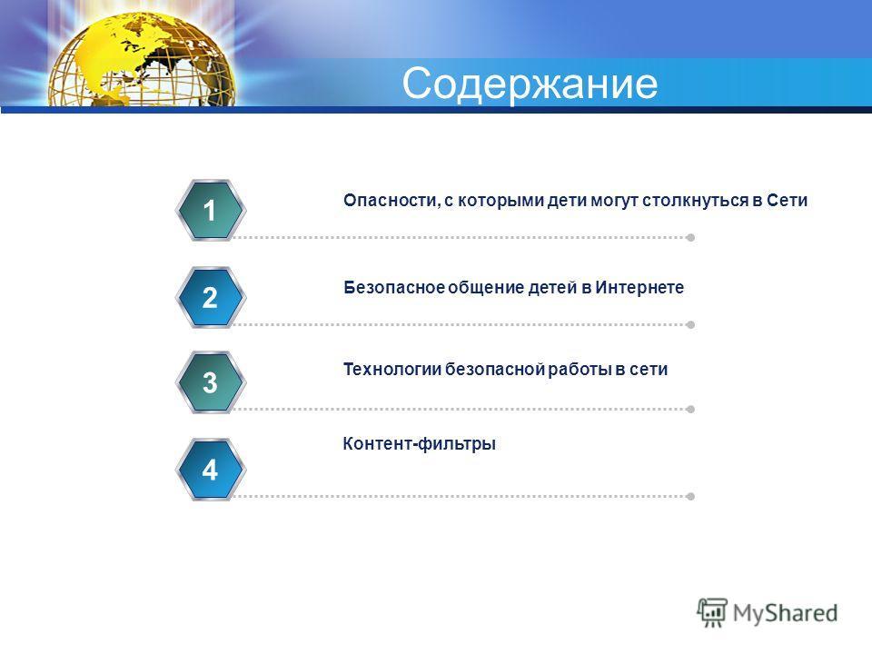 Содержание Опасности, с которыми дети могут столкнуться в Сети 1 Безопасное общение детей в Интернете 2 Контент-фильтры 3 Технологии безопасной работы в сети 4