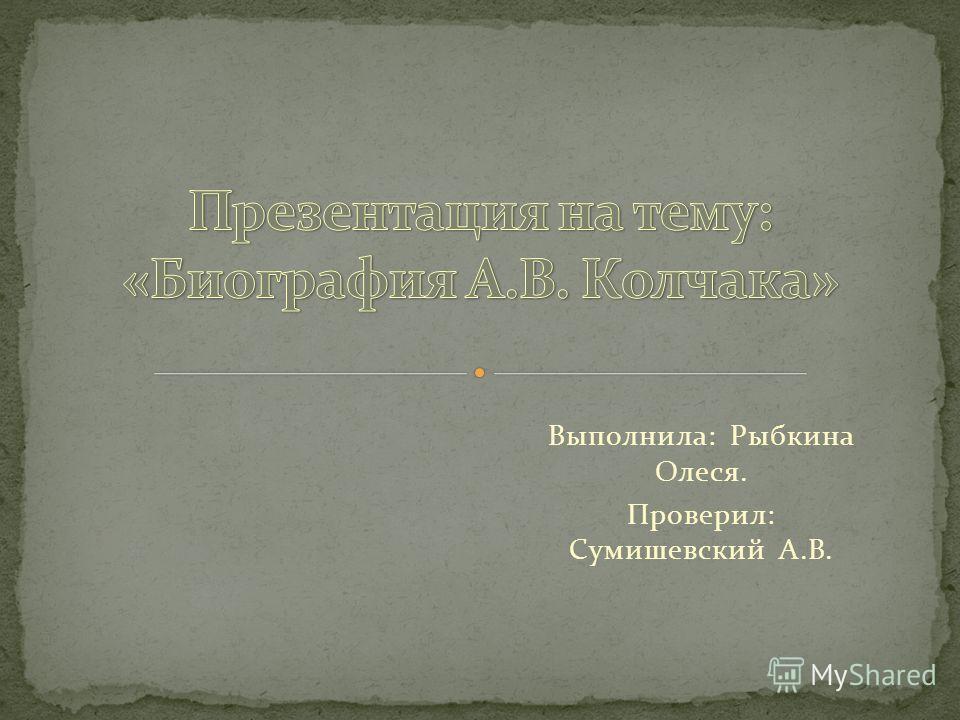 Выполнила: Рыбкина Олеся. Проверил: Сумишевский А.В.