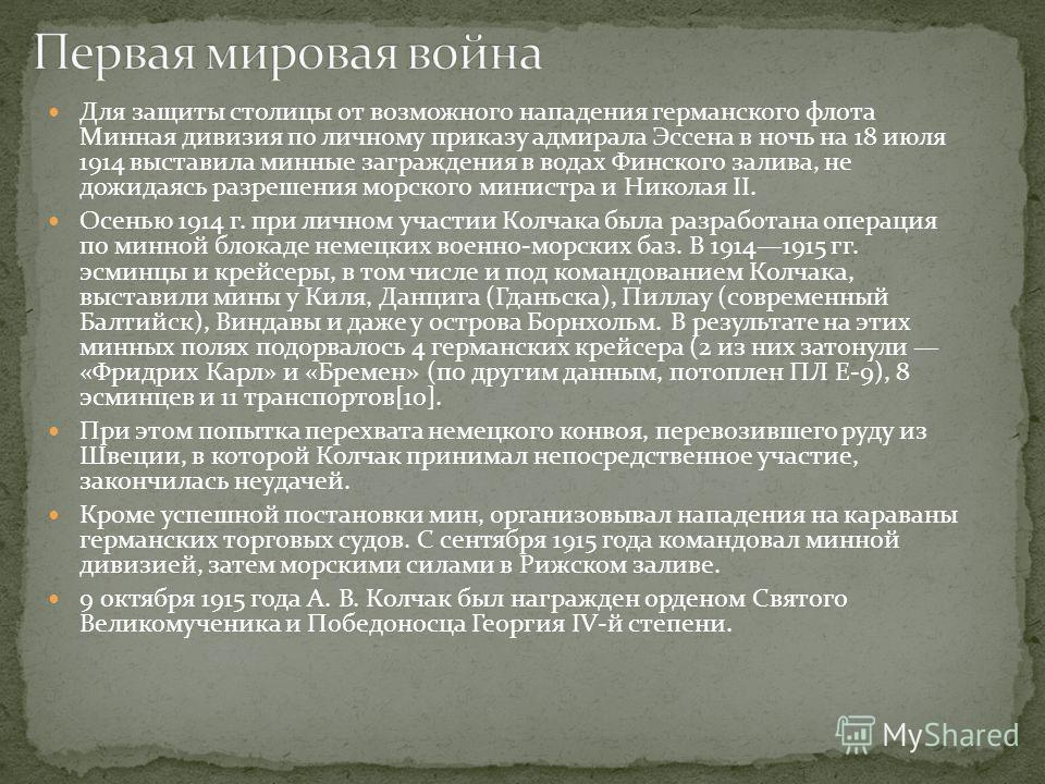Для защиты столицы от возможного нападения германского флота Минная дивизия по личному приказу адмирала Эссена в ночь на 18 июля 1914 выставила минные заграждения в водах Финского залива, не дожидаясь разрешения морского министра и Николая II. Осенью