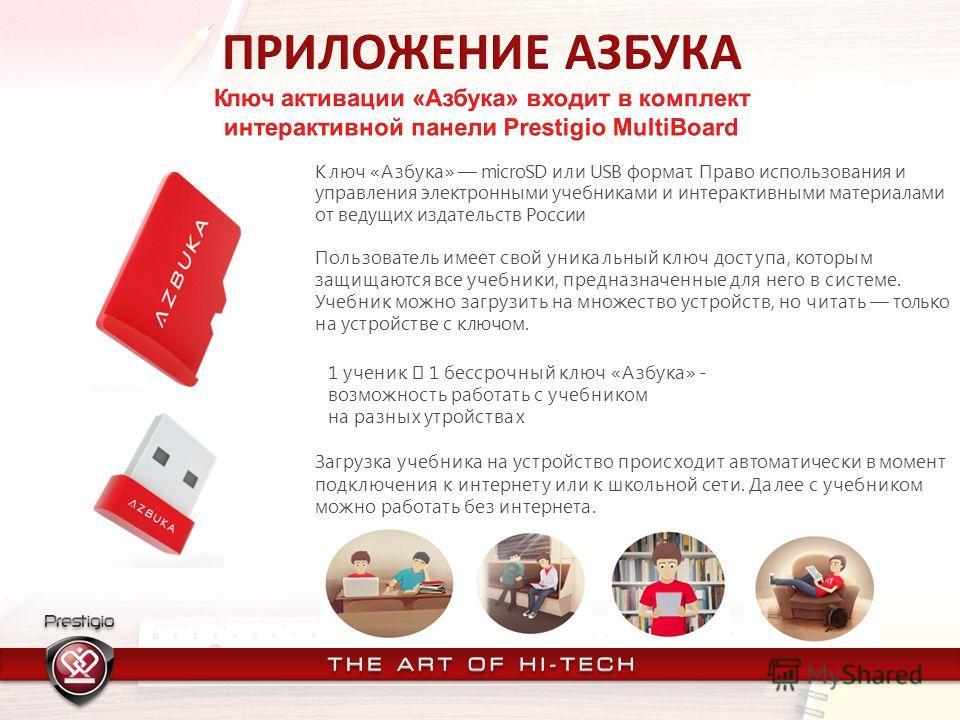 Ключ «Азбука» microSD или USB формат. Право использования и управления электронными учебниками и интерактивными материалами от ведущих издательств России Пользователь имеет свой уникальный ключ доступа, которым защищаются все учебники, предназначенны