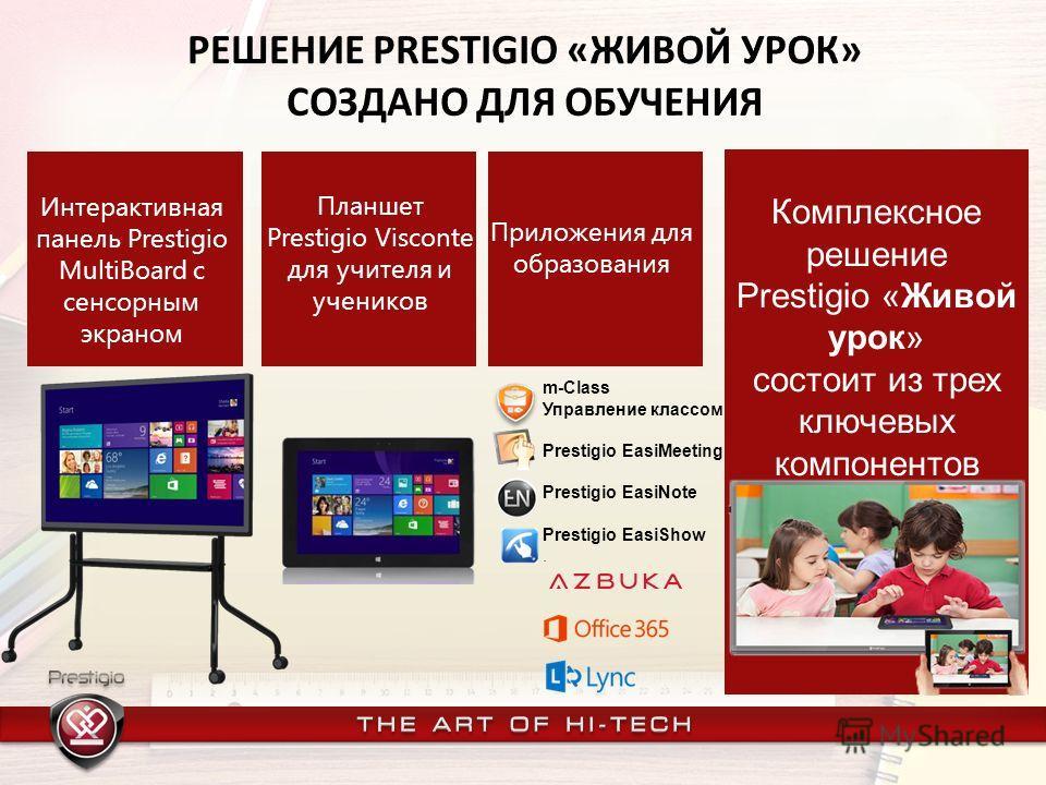 Комплексное решение Prestigio «Живой урок» состоит из трех ключевых компонентов Планшет Prestigio Visconte для учителя и учеников Интерактивная панель Prestigio MultiBoard c сенсорным экраном Приложения для образования m-Сlass Управление классом Pres