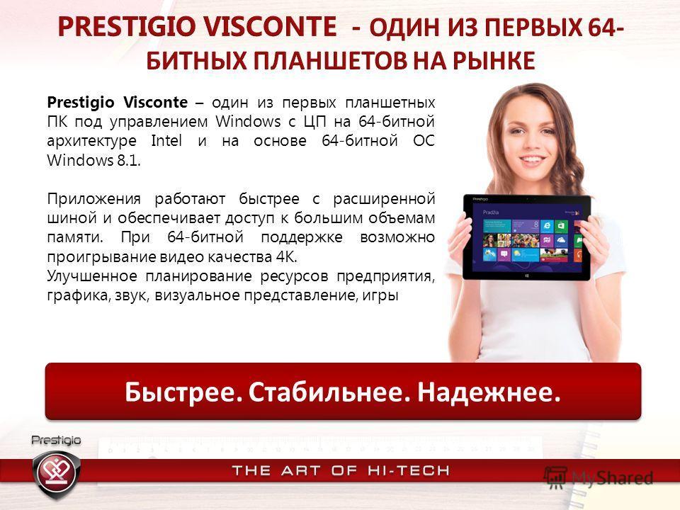 Prestigio Visconte – один из первых планшетных ПК под управлением Windows с ЦП на 64-битной архитектуре Intel и на основе 64-битной ОС Windows 8.1. Приложения работают быстрее с расширенной шиной и обеспечивает доступ к большим объемам памяти. При 64