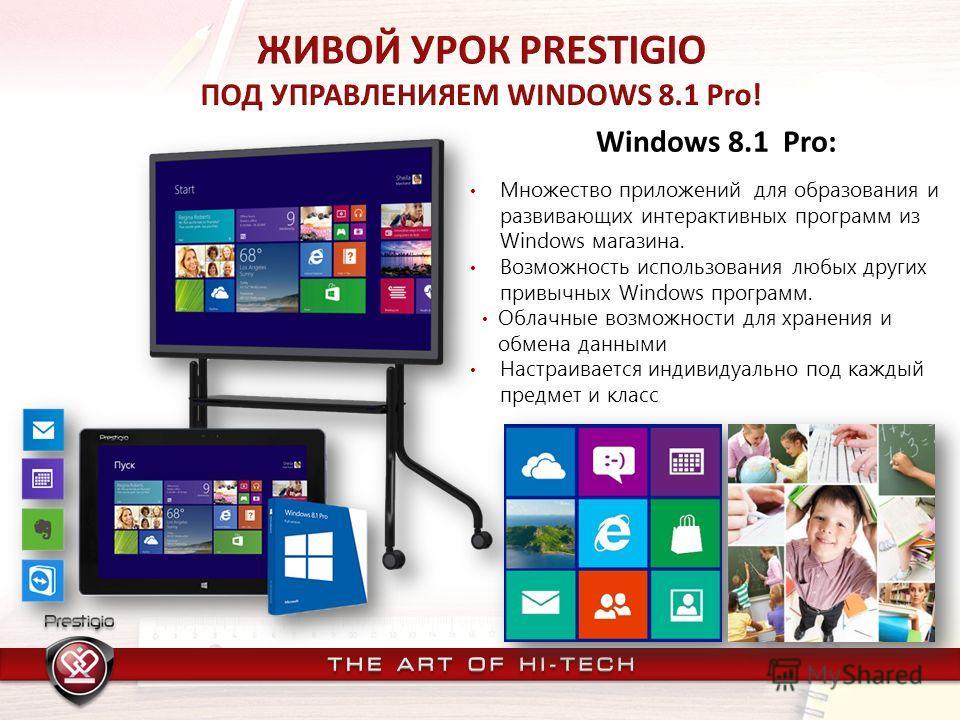 Windows 8.1 Pro: Множество приложений для образования и развивающих интерактивных программ из Windows магазина. Возможность использования любых других привычных Windows программ. Облачные возможности для хранения и обмена данными Настраивается индиви