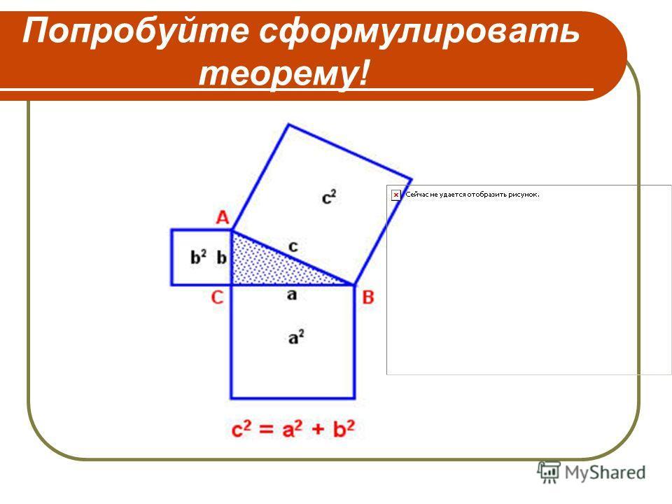 Попробуйте сформулировать теорему!