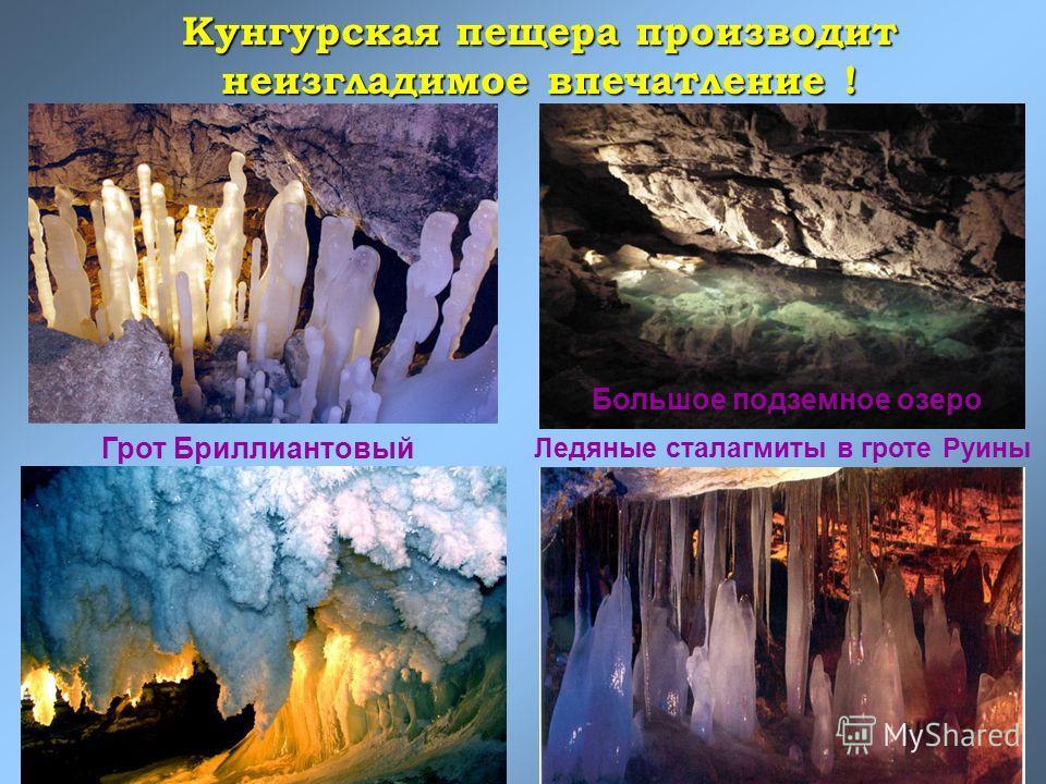 Кунгурская пещера производит неизгладимое впечатление ! Ледяные сталагмиты в гроте Руины Большое подземное озеро Грот Бриллиантовый