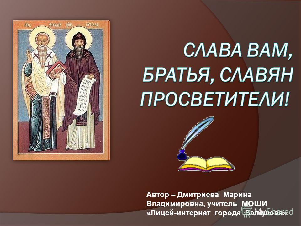 Автор – Дмитриева Марина Владимировна, учитель МОШИ «Лицей-интернат города Балашова»