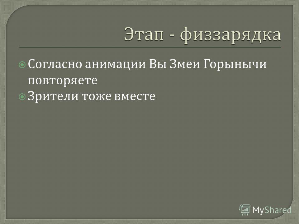 Сафронова А. Г. – заместитель директора по ВР Сушкин Д. А. – учитель истории Калмыкова Эля – представитель 8 а класса